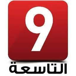 AL Tassiaa TV LIVE قناة التاسعة مباشر Al Tassiaa TV Online