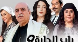 مسلسل باب الحارة 9