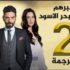 مسلسل أخبرهم أيها البحر الأسود 2